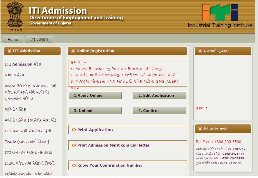 Gujarat-ITI-Admission-2020